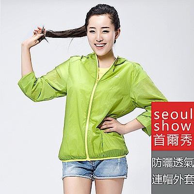 seoul show首爾秀 男女防潑水防曬透氣連帽外套 女款草綠