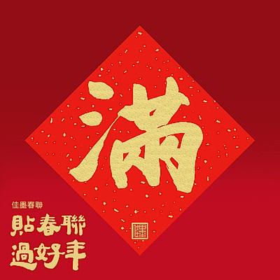 佳墨 2020鼠年春聯-黃金喜慶-斗方-滿