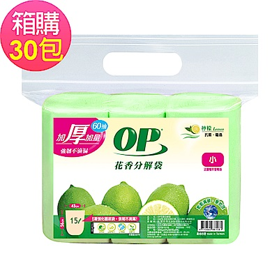 OP花香分解袋-檸檬(小) 30包/箱
