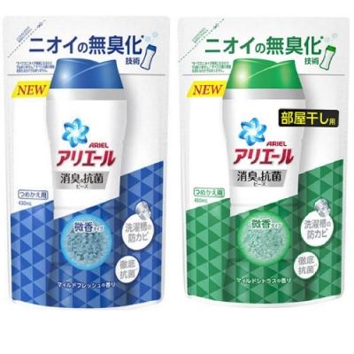 日本【P&G】Ariel消臭抗菌 2021版衣物香香豆 補充包430ml