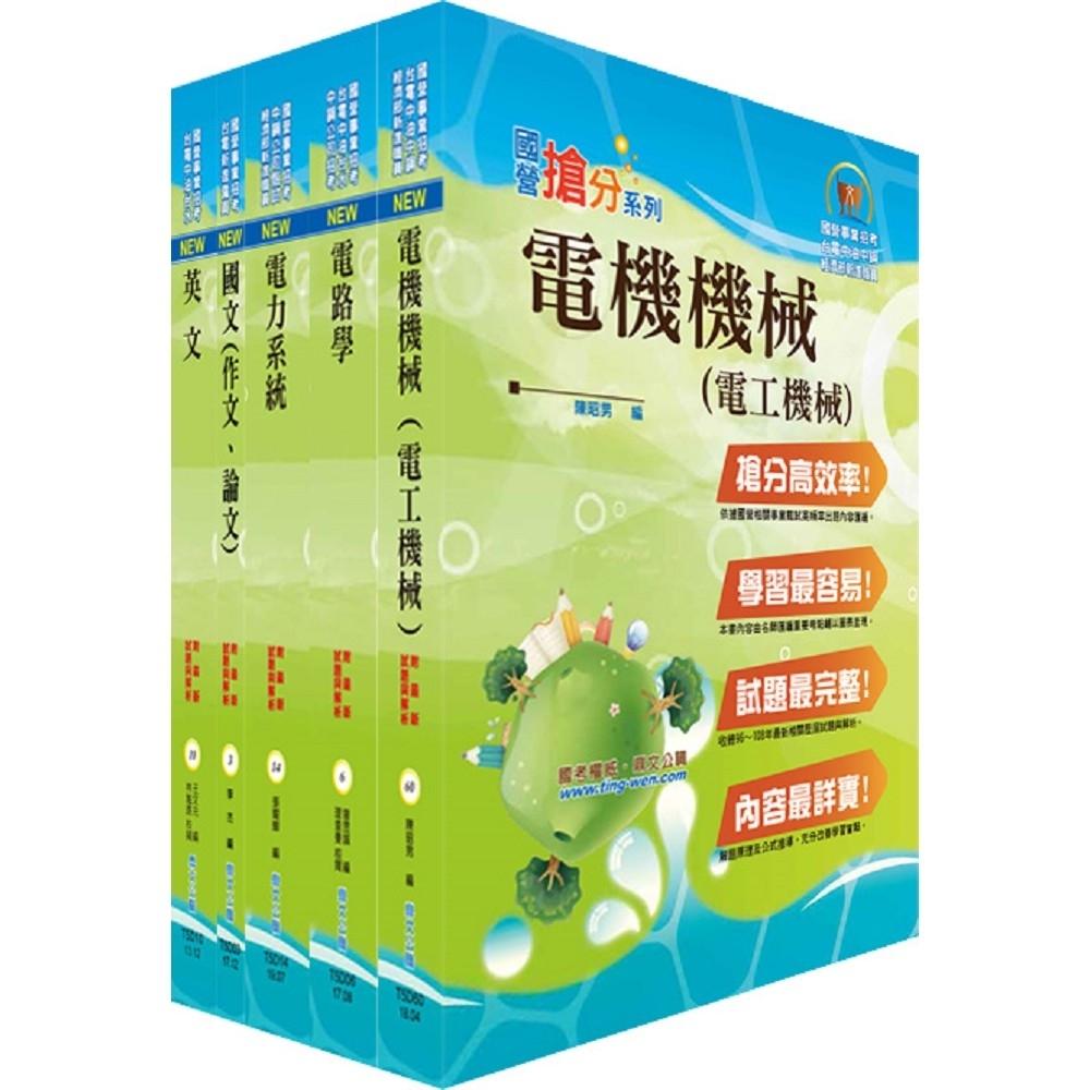 108年臺灣菸酒從業職員第3職等(電子電機)套書(贈題庫網帳號、雲端課程)