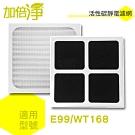 加倍淨活性炭靜電濾網 適用於3M E99/WT168等空氣清靜機3入