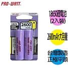 華志PRO-WATT 2600mAh 18650長效鋰電池(正極平頭)2入