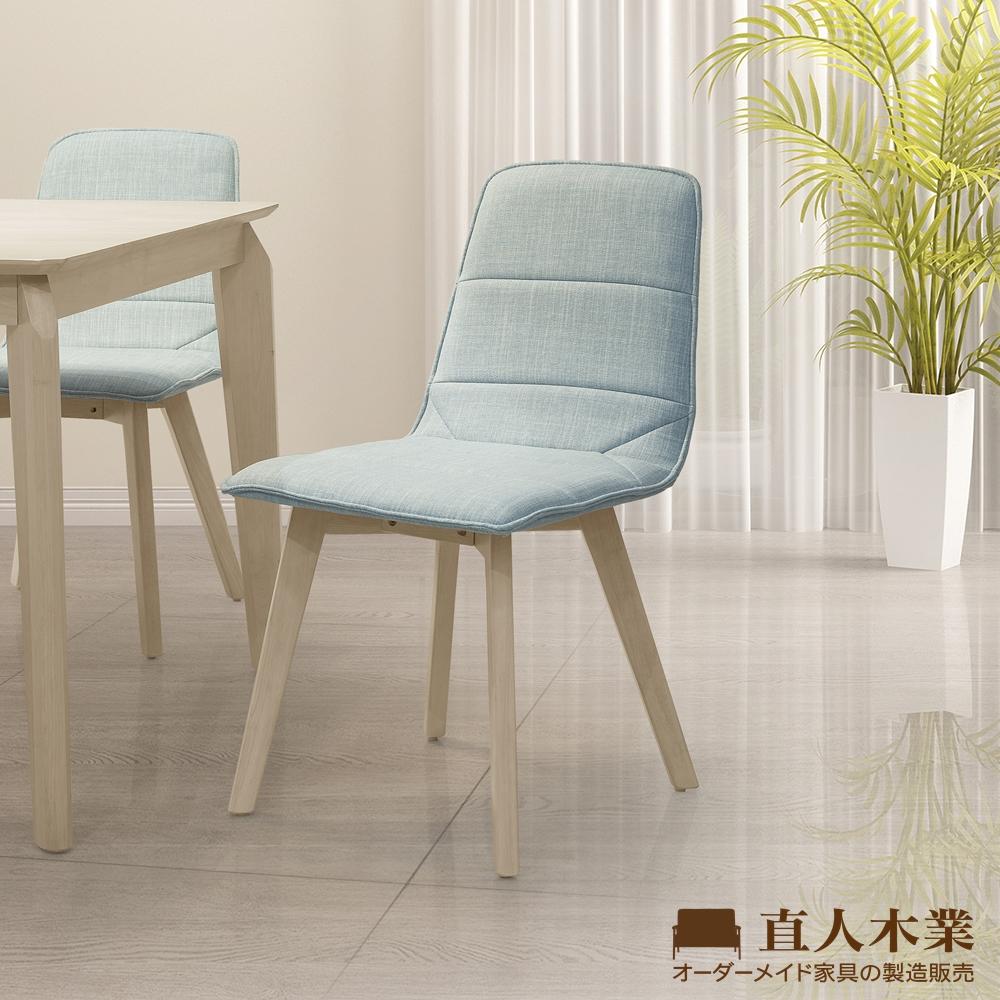 日本直人木業-ANN簡約日系粉藍色亞麻布全實木椅