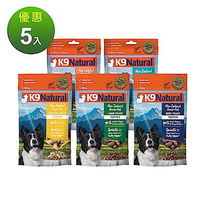 紐西蘭K9 Natural冷凍乾燥狗狗生食餐90% 牛/雞/羊/牛鱈/羊鮭 142G/100G五件組