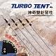 TurboTent 320cm雙針營柱 product thumbnail 2