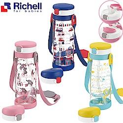 【任選】日本《Richell-利其爾》兩用冷水壺組450ml