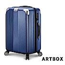 【ARTBOX】冰晶幻夢 20吋防爆拉鍊海關鎖拉絲紋可加大行李箱(寶藍)