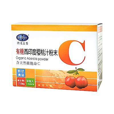 BuDer 標達 有機西印度櫻桃汁粉末(添加紅藻鈣)-含維他命C(30包/盒)*1件組