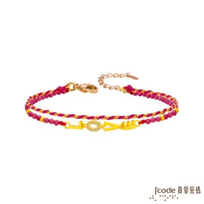 J code真愛密碼金飾 真愛-LOVE黃金/寶石編織手鍊