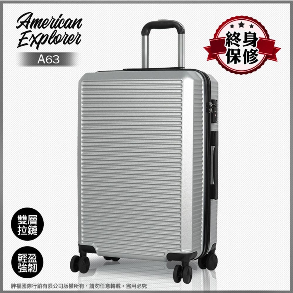 American Explorer 行李箱 20吋+25吋+29吋 A63 (星空銀)