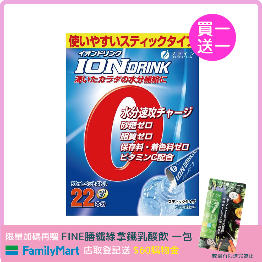 FINE Zero礦物飲  22條/盒