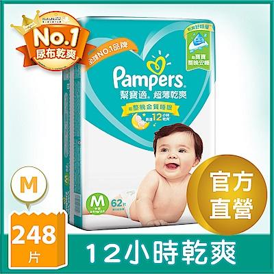 (2箱組合)幫寶適 超薄乾爽 嬰兒紙尿褲 (M) 62片 x4包/箱