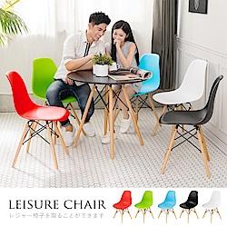 【日居良品】Cecil 北歐系列經典原創休閒椅餐椅戶外椅