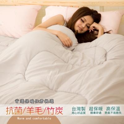 (限時下殺)eyah 台灣製造冬季保暖雙人被胎6*7呎 抗菌/竹炭/羊毛 任選