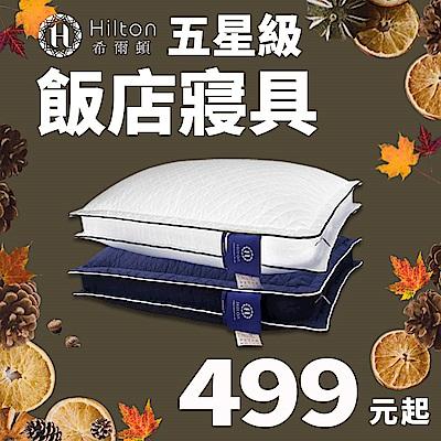 希爾頓五星級飯店寢具 全館商品499元起(售價已折)