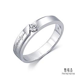 點睛品 Infinity 永恆之約 結婚對戒(男戒)