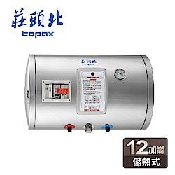 莊頭北 TOPAX 12加侖儲熱式電熱水器 TE-1120W