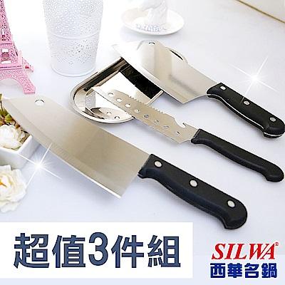 【西華SILWA】工匠級3件式不鏽鋼刀具超值組