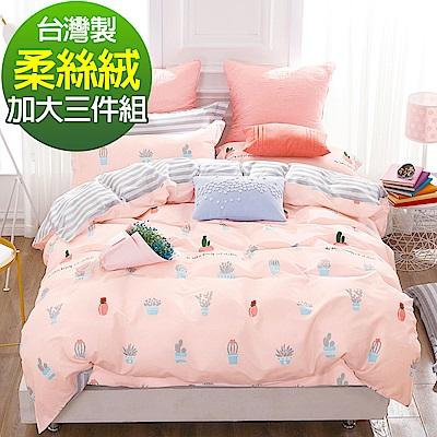 9 Design 粉黛清新風 柔絲絨磨毛 加大枕套床包三件組 台灣製
