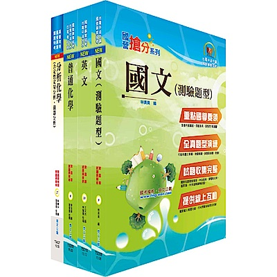 108年臺灣菸酒從業評價職位人員(農化)套書(不含生物化學(微生物學))(贈題庫網帳號、雲