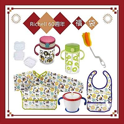 Richell 60週年福袋/驚喜包  市價3000元以上