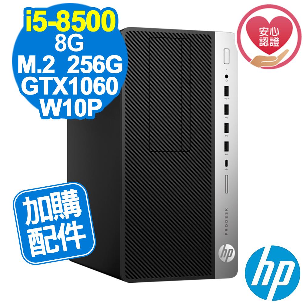 HP 600G4 MT i5-8500/8G/M.2-256G/GTX1060/W10P