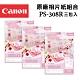 Canon PS-308R 布質相片貼紙3包(15張) product thumbnail 1