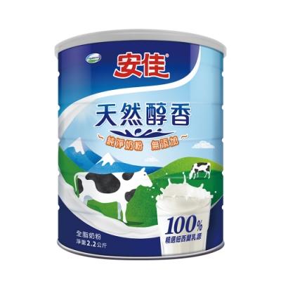 安佳 100%純淨天然全脂奶粉(2200g)