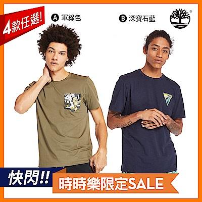 [限時]Timberland男款百搭潮流短袖T恤(4款任選)