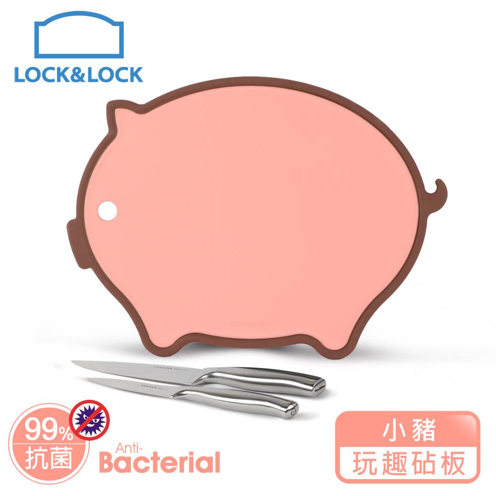 樂扣樂扣 玩趣抗菌砧板-小豬35.5cm(快)