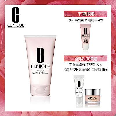 【官方直營】Clinique 溫和型卸妝慕絲150ml