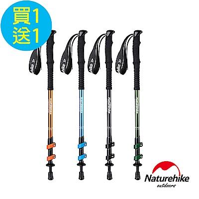 Naturehike 長手把6061鋁合金三節外鎖登山杖 附杖尖保護套 買一送一