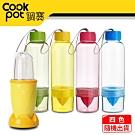 鍋寶多功能蔬果研磨機+檸檬杯700ML-優惠組(檸檬杯-顏色隨機出貨)