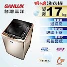 SANLUX台灣三洋 17KG 變頻直立式洗衣機 SW-17DVGS