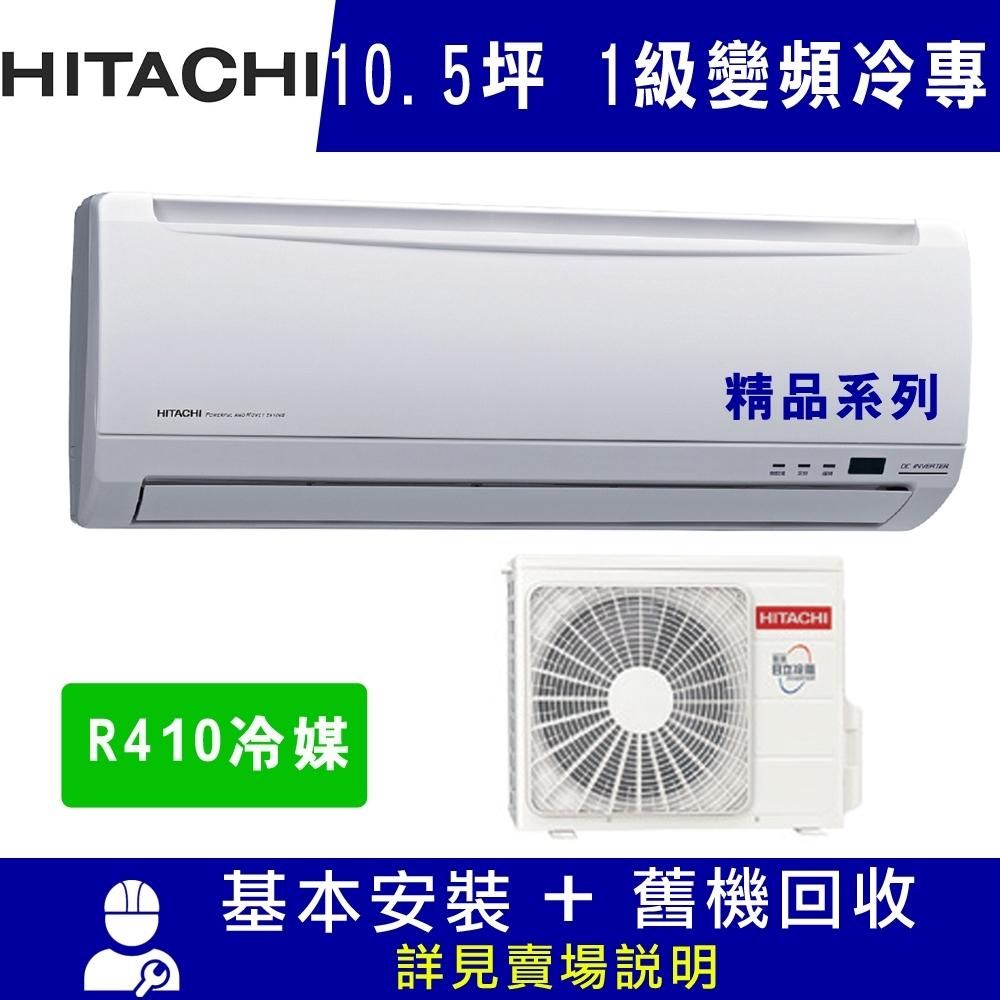 HITACHI日立 10.5坪 1級變頻冷專冷氣 RAC-63SK1/RAS-63SK1 精品系列