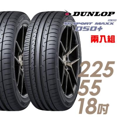 【登祿普】SP SPORT MAXX 050+ 高性能輪胎_二入組_225/55/18