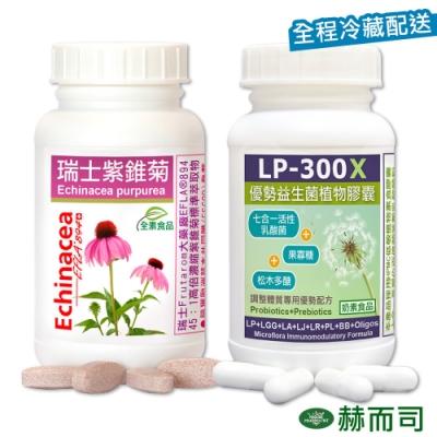 赫而司 體質強化超值組 LP-300X優勢益生菌60顆+瑞士紫錐菊口含錠60顆(2罐/組)