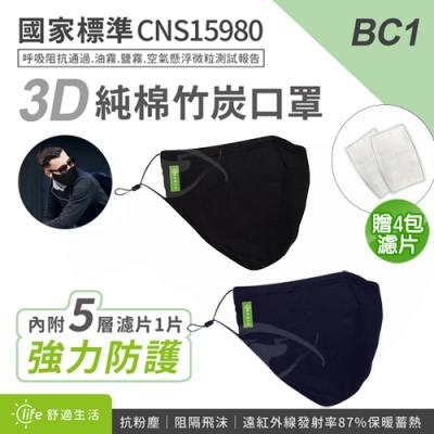 BC1 3D全包覆布面竹炭純棉口罩x2加贈4包濾片(2入/包)