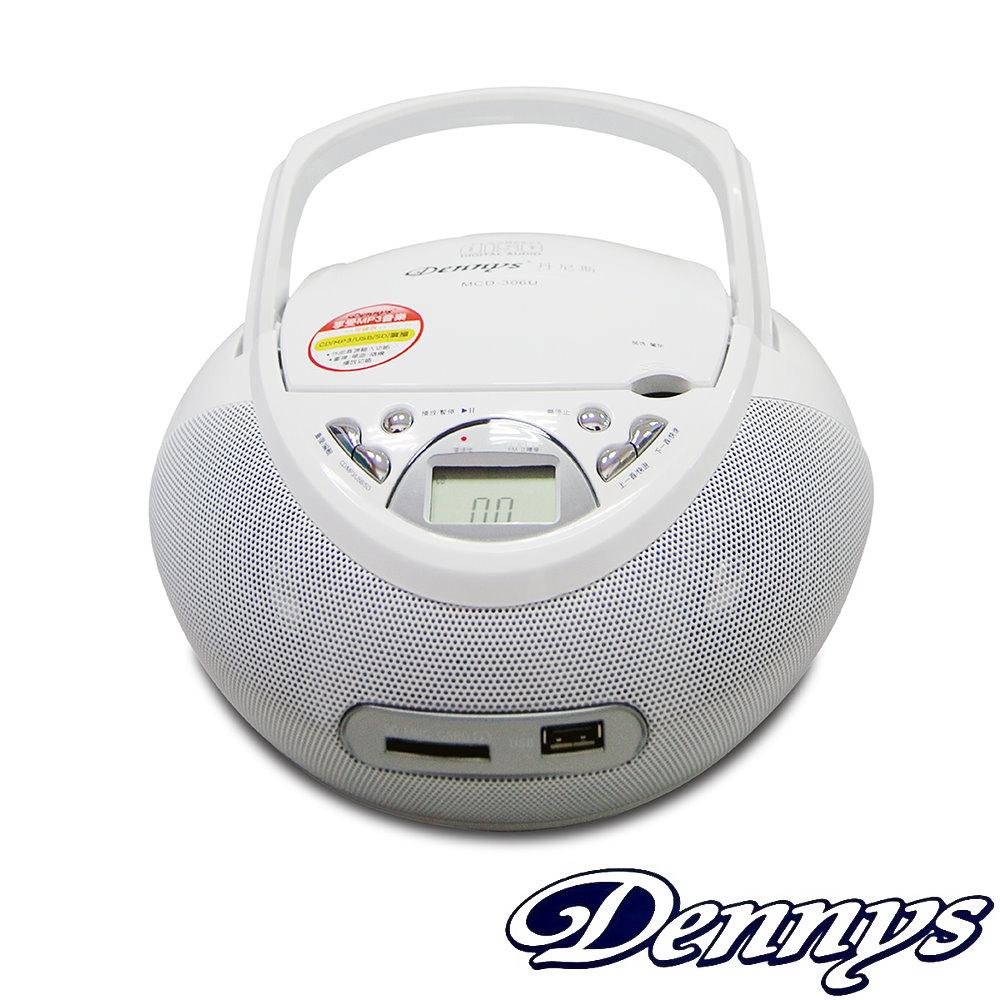 Dennys USB/CD/MP3手提音響(MCD-306U)