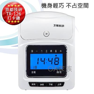 京都技研 TR-126四欄位液晶打卡鐘(贈送卡片+卡架)