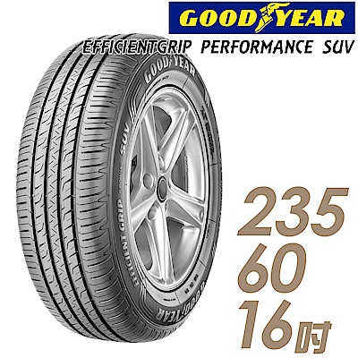 【GOODYEAR 固特異】EPS-235/ 60/ 16吋_舒適休旅輪胎(EPS)