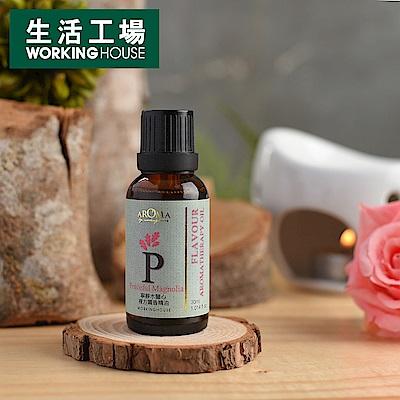 【現折↘倒數1天-生活工場】Flavour寧靜木蘭心複方薰香精油30ml