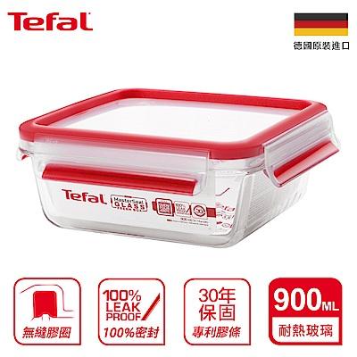 Tefal法國特福 德國EMSA原裝 無縫膠圈耐熱玻璃保鮮盒900ML