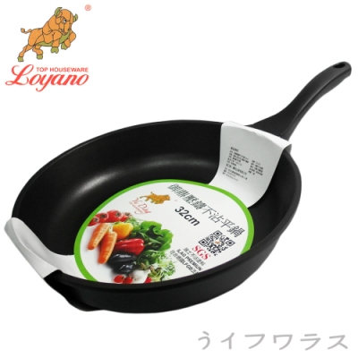 LOYANO 羅亞諾 御鼎壓鑄不沾平底鍋-32cm