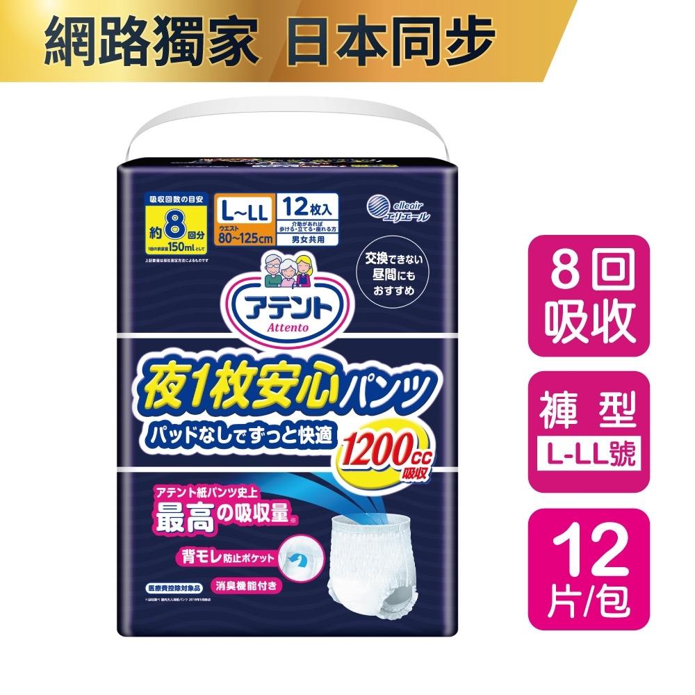 日本大王 Attento愛適多夜間超安心褲型強效_8回吸收 L~LL (12片/包)