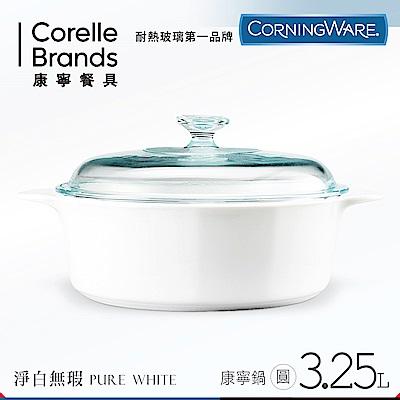 美國康寧 Corningware 3.25L圓型陶瓷康寧鍋-純白(8H)