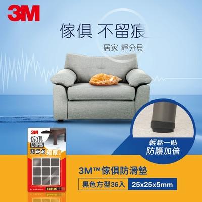 3M F2503 傢俱防滑墊-黑色方型25mm (4卡)