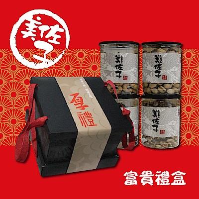 美佐子 富貴堅果禮盒組 (四罐入)