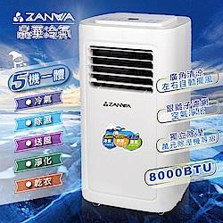 ZANWA晶華 4-6坪 8000BTU多功能移動式冷氣